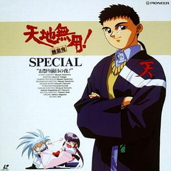 Tenchi Muyo! Ryo-Ohki: The Night Before The Carnival, Tenchi Muyo! Ryo-Ohki: The Night Before The Carnival,  天地無用!魎皇鬼 SPECIAL お祭り前日の夜!