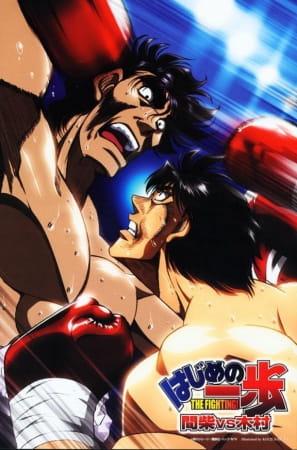 Hajime no Ippo: The Fighting! - Kimura Tatsuya vs Mashiba Ryo