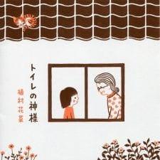 Toilet no Kamisama