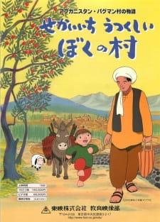 Afghanistan Paghman-mura no Monogatari: Sekaiichi Utsukushii Boku no Mura