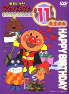 Sore Ike! Anpanman: Otanjoubi Series