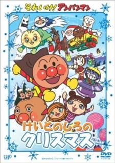 Sore Ike! Anpanman: Keito no Shiro no Christmas