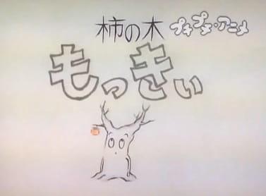 Kakinoki Mokkii