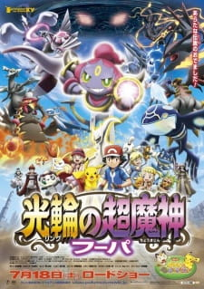 Pokemon Movie 18 Ring No Choumajin Hoopa Myanimelist Net