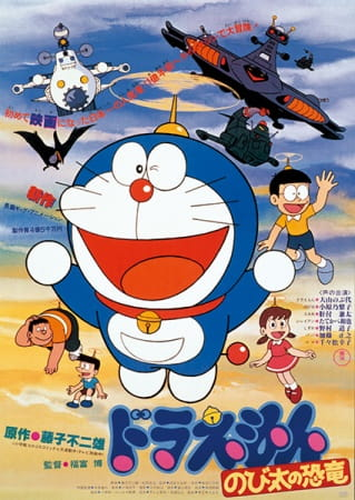 Doraemon the Movie: Nobita's Dinosaur, Doraemon the Movie: Nobita's Dinosaur,  Doraemon: Nobita no Kyoryuu,  映画 ドラえもん のび太の恐竜