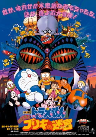 Doraemon the Movie: Nobita and the Tin Labyrinth, Doraemon the Movie: Nobita and the Tin Labyrinth,  Doraemon: Nobita to Buriki no Meikyun, Doraemon: Nobita's Tin-Plate Labyrinth,  映画 ドラえもん のび太とブリキの迷宮[ラビリンス]