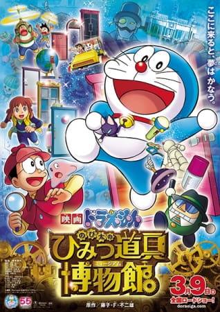 Doraemon Movie 33: Nobita no Himitsu Dougu Museum, Doraemon: Nobita no Himitsu Dougu Hakubutsukan,  映画 ドラえもん のび太のひみつ道具博物館[ミュージアム]