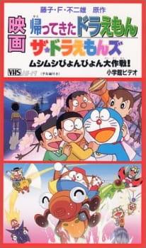 Doraemon: Doraemon Comes Back (Movie)