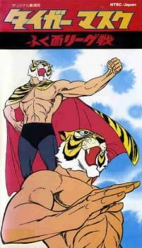 Tiger Mask (Movie)