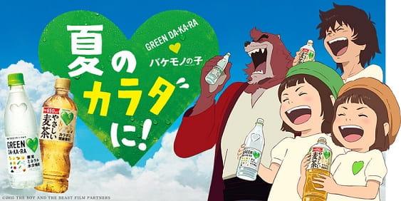 Green Dakara x Bakemono no Ko, Green Dakara x The Boy and the Beast, Sashiire, Suntory CM,  GREEN DA・KA・RA×バケモノの子