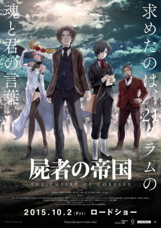 The Empire of Corpses poster