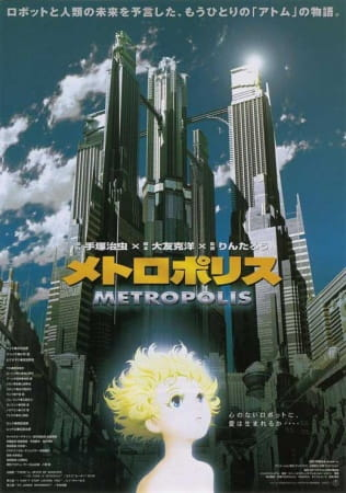 Metropolis, Osamu Tezuka's Metropolis, Robotic Angel,  メトロポリス