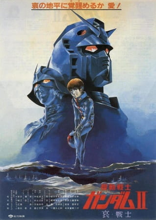 Mobile Suit Gundam II: Soldiers of Sorrow, Kidou Senshi Gundam II: Ai Senshi-hen, Mobile Suit Gundam Movie 2,  機動戦士ガンダムⅡ 哀・戦士編