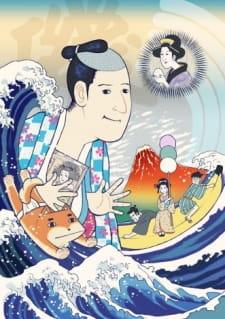 Isobe Isobee Monogatari: Ukiyo wa Tsurai yo (2015)