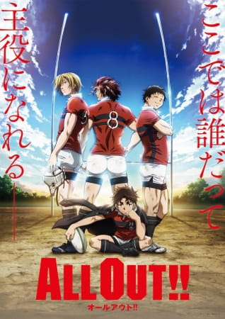 All Out!!, All Out!!,  オールアウト!!