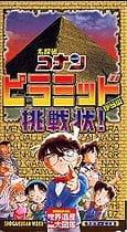 Detective Conan: A Written Challenge from the Pyramids!, Meitantei Conan: Piramid kara no Chousenjou!,  名探偵コナン ピラミッドからの挑戦状!