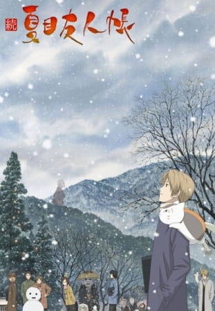 Natsume's Book of Friends Season 2, Natsume's Book of Friends Season 2,  Natsume Yuujinchou Two, Natsume Yuujinchou 2, Natsume Yujincho 2,  続 夏目友人帳