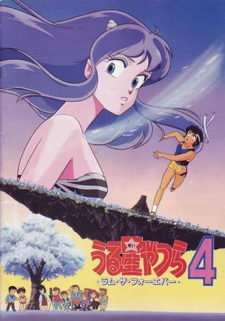 Urusei Yatsura Movie 4: Lum The Forever, うる星やつら ラム・ザ・フォーエバー