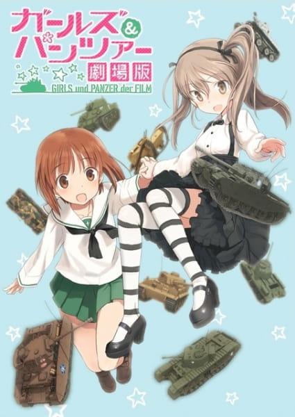 Girls & Panzer Movie Specials, Girls und Panzer der Film: Arisu War!, Girls und Panzer: Fushou Akiyama Yukari no Sensha Kouza,  ガールズ&パンツァー 劇場版