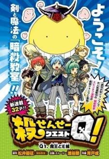 Koro-sensei Q!, Ansatsu Kyoushitsu: Koro-sensei Quest, Assassination Classroom: Koro-sensei Q!,  殺せんせーQ!