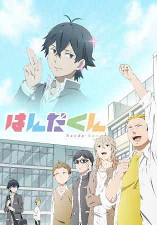 Handa-kun poster