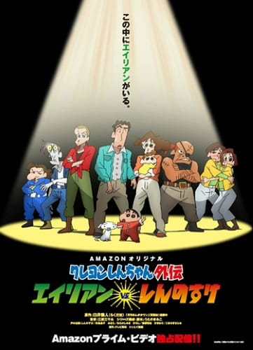 Crayon Shin-chan Gaiden: Alien vs. Shinnosuke, クレヨンしんちゃん外伝 エイリアン vs. しんのすけ