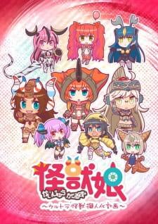 anime_Kaijû Girls - Ultra Kaijû Gijinka Keikaku