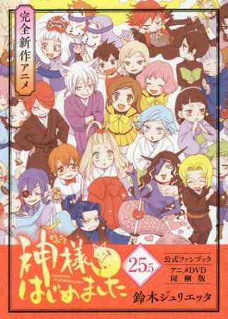 Kamisama Hajimemashita: Kamisama, Shiawase ni Naru, 神様はじめました「神様、幸せになる」