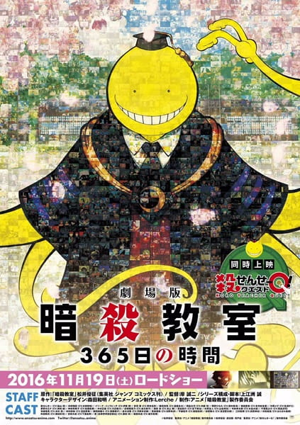Ansatsu Kyoushitsu: 365-nichi no Jikan, Assassination Classroom The Movie: 365 Days,  劇場版 暗殺教室 365日の時間