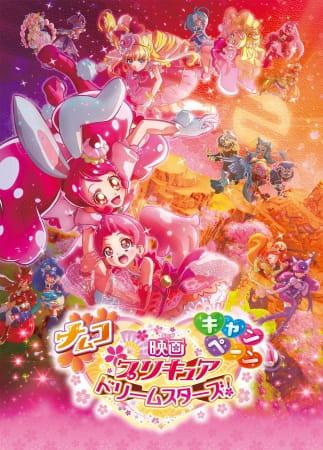 Eiga Precure Dream Stars!