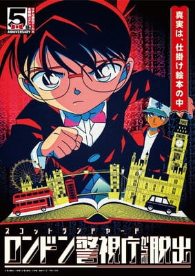 Detective Conan: The Bomb Demon That Came From the Picture Book, Meitantei Conan: Ehon kara Tobidasu Bakudan Ma,  名探偵コナン 絵本から飛び出す爆弾魔