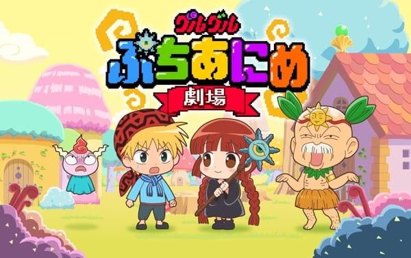 Guruguru Petit Anime Gekijou, Mahoujin Guruguru Petit Anime Theater,  グルグル ぷちあにめ劇場
