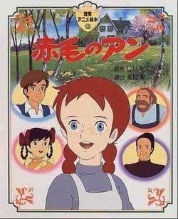 Anne of Green Gables, Anne of Green Gables,  Sekai Meisaku Gekijou, Red haired Anne, Anne the Redhead,  赤毛のアン