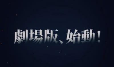 Katsugeki/Touken Ranbu Movie, Gekijouban Katsugeki/Touken Ranbu,  劇場版 活撃/刀剣乱舞