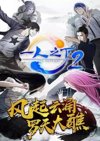Hitori no Shita - The Outcast 2 poster