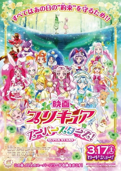 Precure Super Stars! Movie, Eiga Precure Super Stars!,  映画プリキュアスーパースターズ!