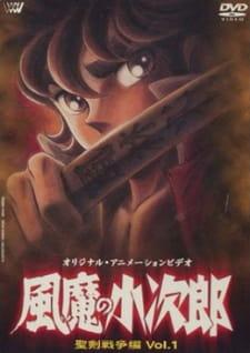 Fuuma no Kojirou: Seiken Sensou-hen