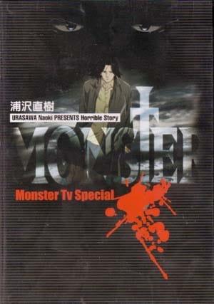 Monster Extra: Hottan, モンスター EXTRA