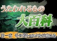 Utawarerumono Recaps, Utawarerumono: The Story So Far, Utawarerumono Specials,  うたわれるもの