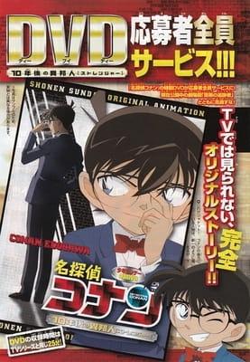 Detective Conan OVA 09: The Stranger in 10 Years..., Meitantei Conan: 10 Nengo no Stranger,  名探偵コナン~10年後の異邦人[ストレンジャー]~