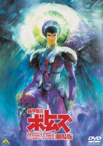 Soukou Kihei Votoms: Pailsen Files - Gekijouban
