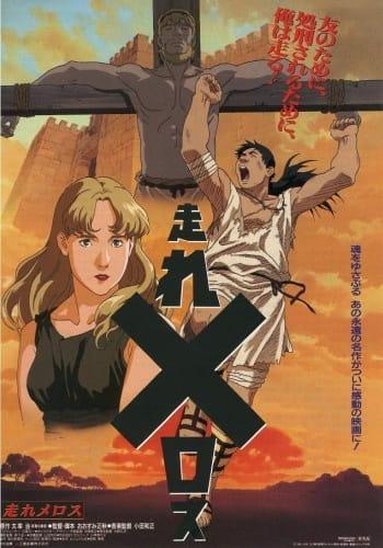 Run Melos!, Run Melos!,  Run Melos! (1992),  走れメロス