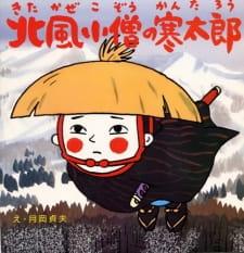 Kitakaze Kozou no Kantarou