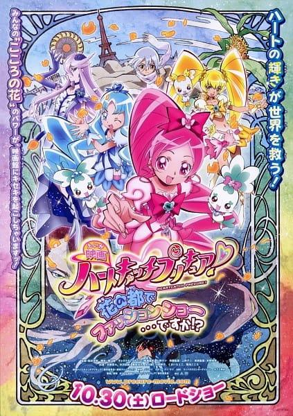 Heartcatch Precure! Movie: Hana no Miyako de Fashion Show... Desu ka!?, Heartcatch Precure! Hana no To de Fashion Show... desuka!?,  映画 ハートキャッチプリキュア!花の都でファッションショー・・・ですか!?