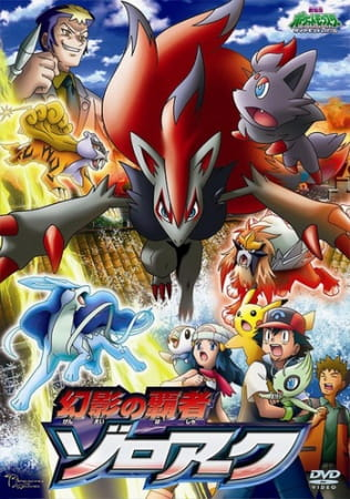 Gekijouban Pocket Monsters Diamond & Pearl: Gen`ei no Hasha Zoroark