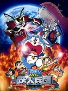 Doraemon Movie 31: Shin Nobita to Tetsujin Heidan ...