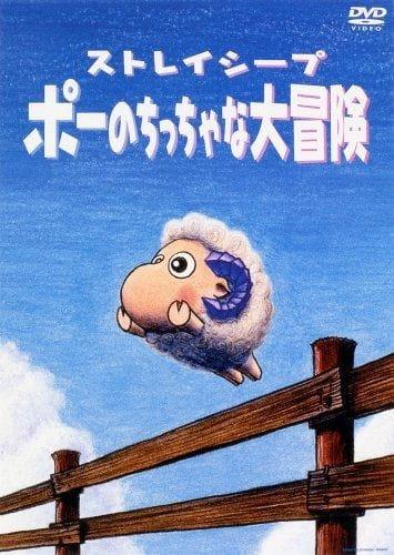 Stray Sheep: Poe no Chicchana Daibouken