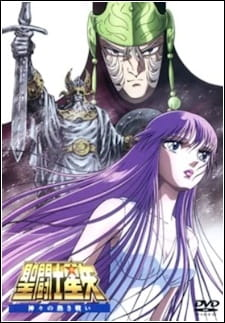 Saint Seiya: Kamigami no Atsuki Tatakai, Saint Seiya: Movie 2, Saint Seiya: The Heated War of the Gods,  聖闘士星矢 神々の熱き戦い