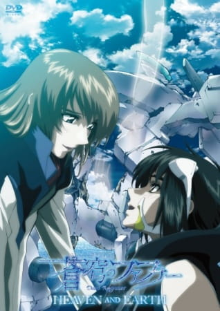 Soukyuu no Fafner: Dead Aggressor - Heaven and Earth, 蒼穹のファフナー Dead Aggressor ~Heaven and Earth~
