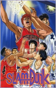 Slam Dunk (Movie), Slam Dunk Movie 1,  スラムダンク